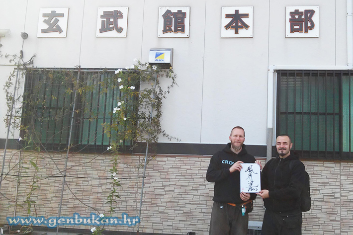 Birth of Fugetsu Dojo at Honbu 2015